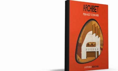 Archibet: stuur uw vrienden een wereldberoemde architect